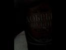 мой братан пьет пивко