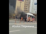 При вьезде в Каспийск загорелся автобус с пассажирами нефаз  Махачкала -Каспийск . Пассажиров эвакуировали во время ))