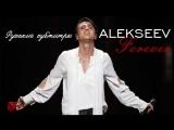 ALEKSEEV - Forever (русские субтитры) live