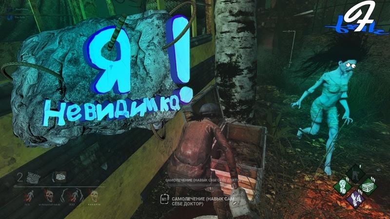 Я невидимка! (Dead by Dailyght , Far Cry 5 , GTA V Online , CSGO) | Баги , приколы , фейлы |
