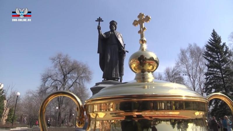 В Донецке открыли памятник святому князю Владимиру Великому Крестителю Руси