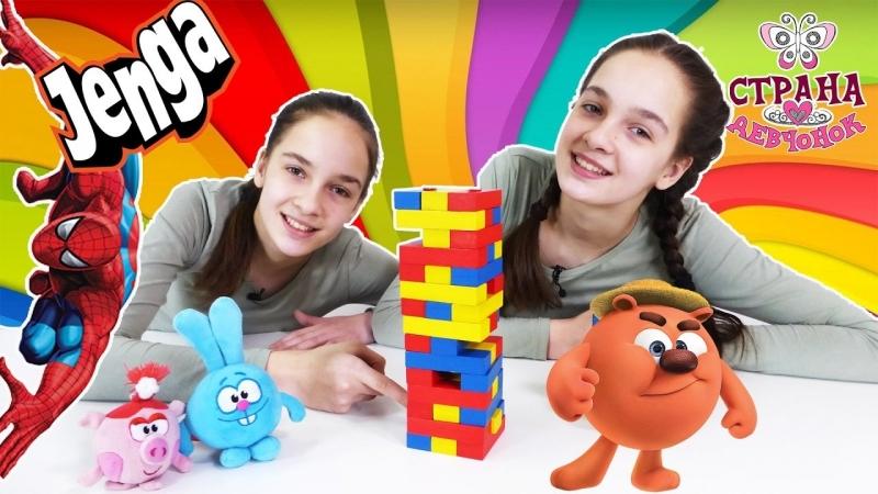 Страна девчонок • Соня и Полина: ЧЕЛЛЕНДЖ ДЖЕНГА. СМЕШАРИКИ строят башню!