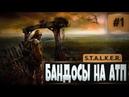 S.T.A.L.K.E.R. Shadow of Chernobyl 1 - БАНДОСЫ НА АТП !