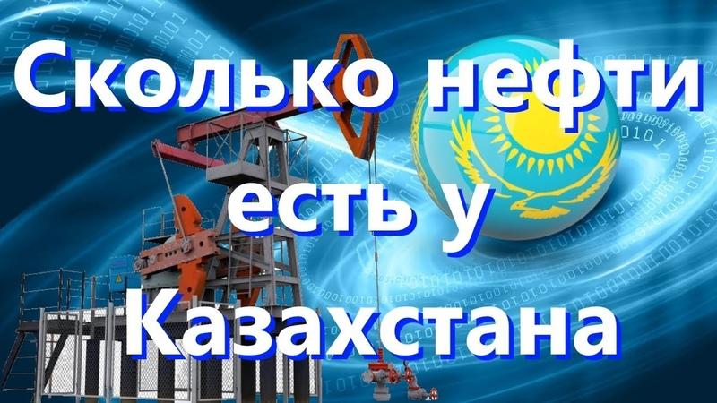 Сколько нефти есть у Казахстана, из-за которой он отказался от бензина России.