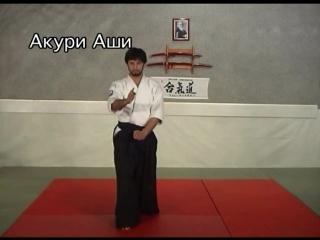 Акури-аси