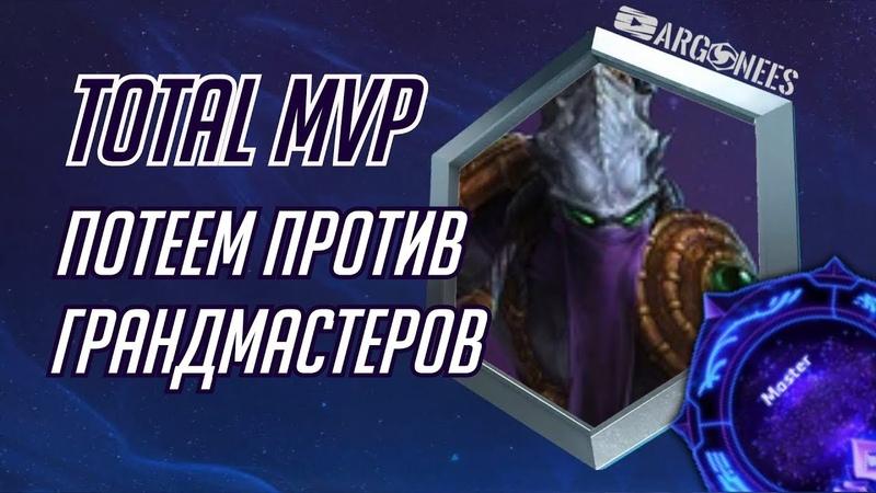 Total MVP Зератул [Heroes of the Storm] (выпуск 141)