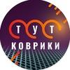 Коврики-тут.ру - коврики EVA, текстильные и т.д.