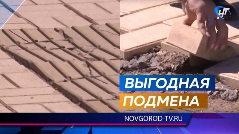 При реконструкции Соборной площади в Старой Руссе были похищены бюджетные средства