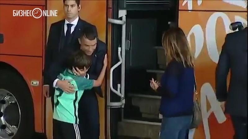 Криштиану Роналду обнял плачущего мальчика перед выездом в Россию