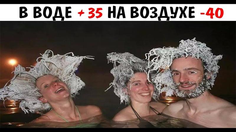 Лютые приколы. ТВОИ ВОЛОСЫ КОГДА В ВОДЕ 35 А НА ХОЛОДЕ -40