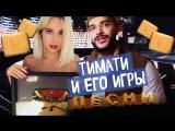 [Клава Кока] Золотая кнопка / Песни на ТНТ / Тимати и его игры