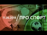 11.06   ПРО СПОРТ: НБА, Ролан Гаррос, ЦСКА