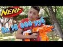 Нерф бластер моей мечты Nerf Blaster of my dreams for $200