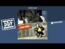 ДДТ - Вокзал (Аудио)
