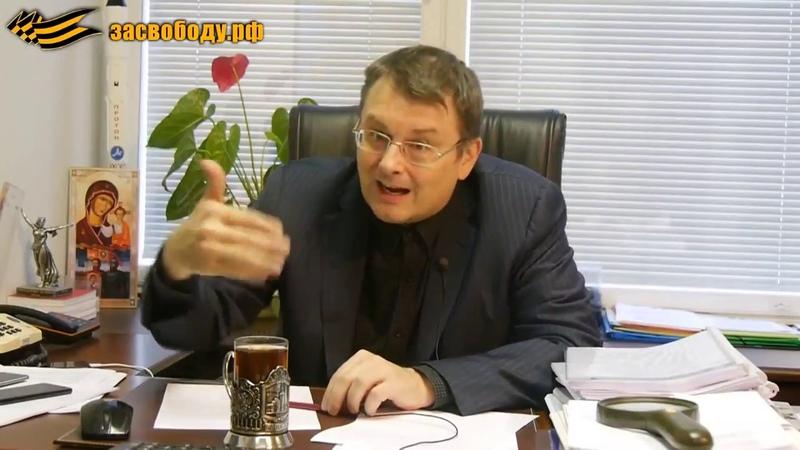 Евгений Федоров. Возможен ли референдум в этом году?