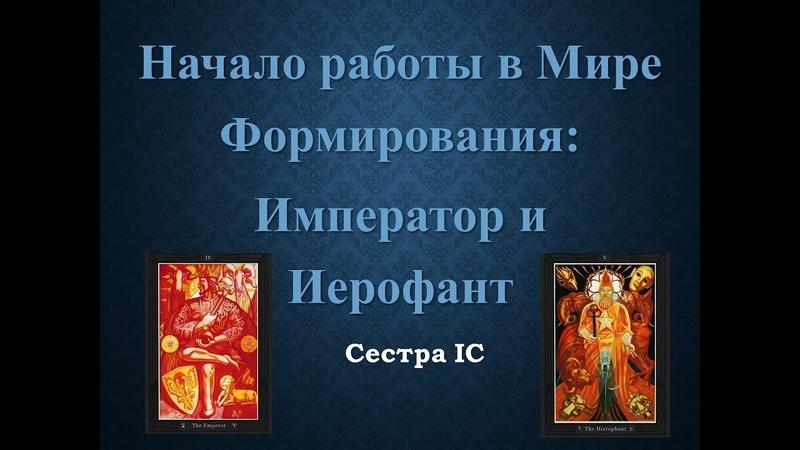 Сестра IC. Курс Таро Тота.Лекция № 4. Император и Иерофант.