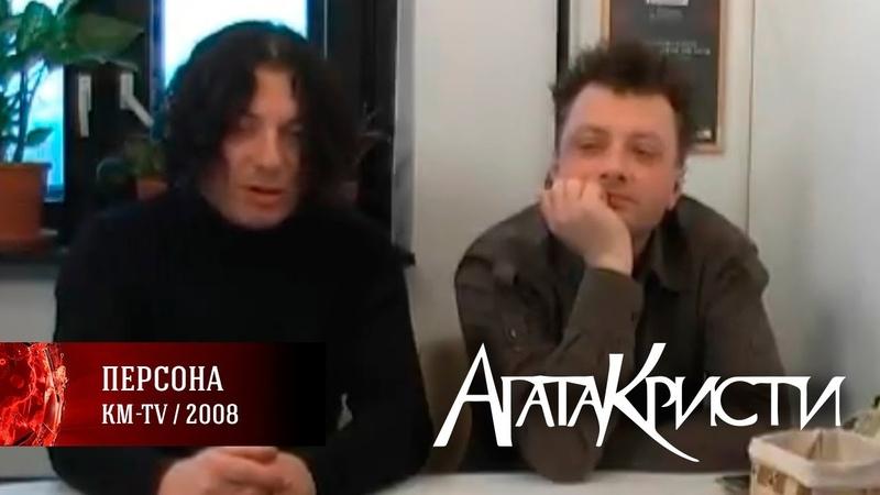 Агата Кристи в программе «Персона» (KM-TV, 2008)