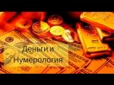 Деньги и Нумерология. Какое число указывает на денежные аспекты Вашей жизни.