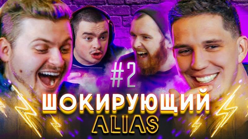 ШОКИРУЮЩИЙ ALIAS - ВЫПУСК 2 / ДИМА МАСЛЕННИКОВ И МАКС БРАНДТ