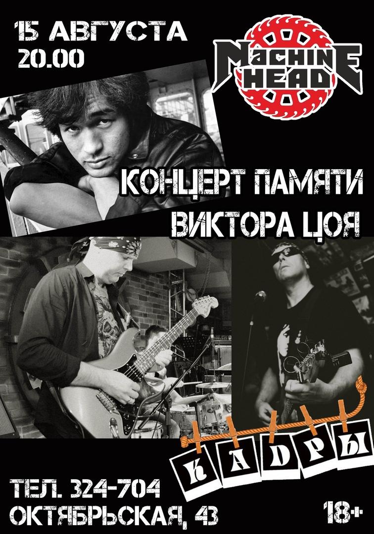 Афиша Саратов КАДРЫ Machine Head/15.08