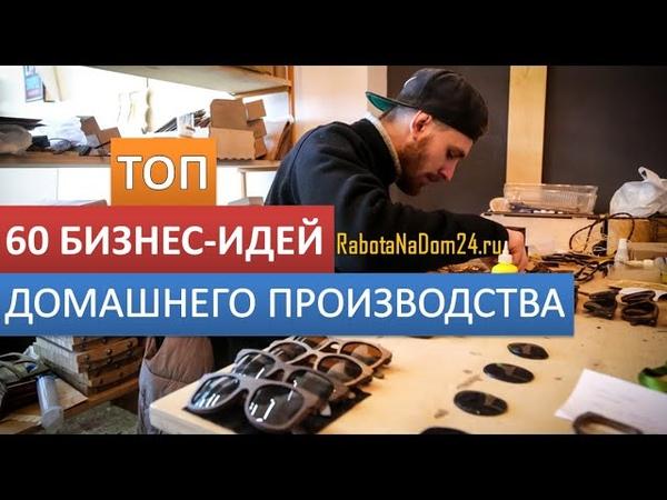 Производство в домашних условиях видео ТОП 60 бизнес идей