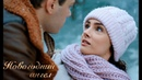 Фильм Новогодний ангел 2018 ДРАМА