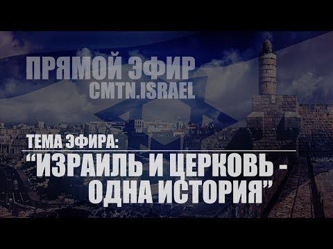 Тема эфира: Израиль и Церковь - одна история