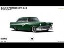 Диски Ford Fairlane 1955 - 1956