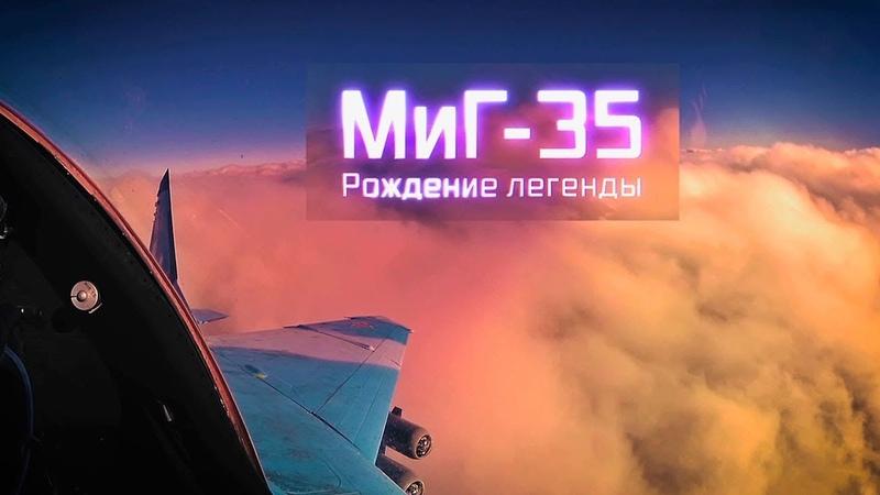 Военная Приемка. Миг-35. Рождение легенды