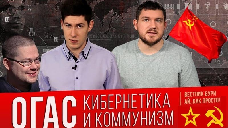 Ежи Сармат критикует Вестника Бури и Стаса Ай Как Просто ОГАС кибернетика и коммунизм