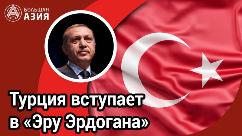 Турция вступает в Эру Эрдогана