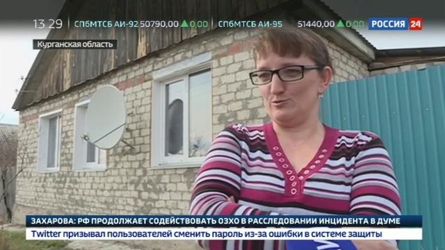 Новости на Россия 24 Скандал в Курганской области конфликт вспыхнул между главой сельсовета и семиклассником