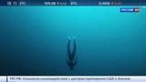 Новости на Россия 24 Новозеландец установил мировой рекорд по дайвингу без акваланга