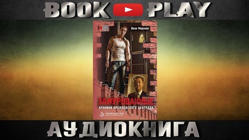 Миронов Иван Замурованные Хроники Кремлевского централа аудиокнига