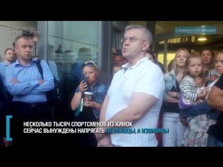 Фитнес-клуб обманул более 3000 своих клиентов в Химках - Подмосковье 2018 г