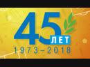 45 лет Нюксенскому ЛПУМГ