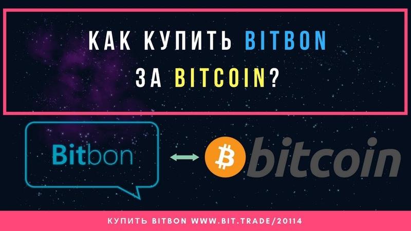 Как купить Bitbon за Bitcoin смотреть онлайн без регистрации