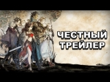 Честный трейлер — «Octopath Traveller» / Honest Game Trailers - Octopath Traveller [rus]