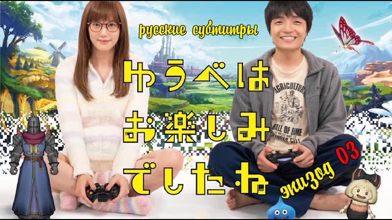 Yuube wa Otanoshimi Deshita ne 03 (RU SUB)