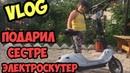 Vlog Подарил сестре электроскутер / выпускной 2018 / Донецк / Днр