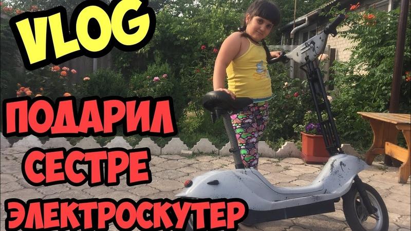 Vlog: Подарил сестре электроскутер / выпускной 2018 / Донецк / Днр