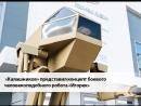 Калашников представил концепт антропоморфного боевого робота Игорек