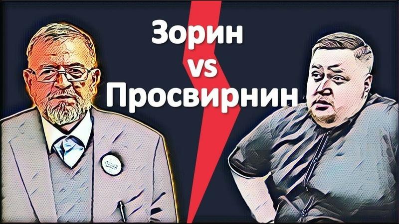 Раскол Егор Просвирнин VS Владимир Зорин Русский национализм или Российская многонациональность.