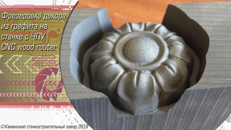✏ Фрезеровка графита ЧПУ ✏ Graphite CNC milling ✏