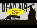 Как легко добыть САЙГУ Лучшее оружие Dead Air