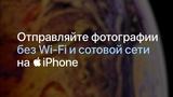 iPhone Отправляйте фотографии без Wi-Fi и сотовой сети Apple