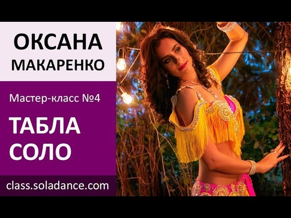 |SDC| Оксана Макаренко онлайн класс ТАБЛА СОЛО