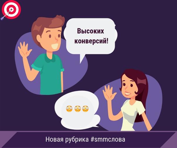 При общении с опытными SMM-щиками нередко возникает непонимание: «А о