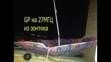 Антенна на 27МГц из зонтика.Проверка и проведение связи.
