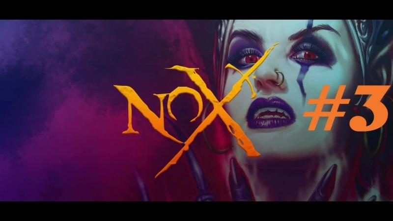 Ivan4ik - Nox (PC). Firstrun. Part 3